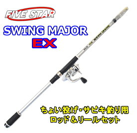 ファイブスター スウィングメジャー EX 240 シルバー / ちょい投げ・サビキ釣り入門セット / SALE10