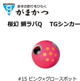 がまかつ 桜幻 鯛ラバーQ TGシンカー #15 ピンク×グロースポット 80g / オモリ タイラバ (メール便可) (セール対象商品)