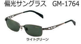 がまかつ 偏光サングラス GM-1764 ライトグリーン / セール対象商品 (6/26(水)12:59まで)