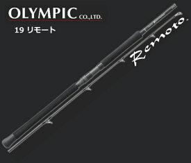 オリムピック グラファイトリーダー 19 リモート GORMS-973MH / スピニングロッド (SP) (送料無料)【お取り寄せ】
