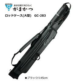がまかつ ロッドケース(大型) GC-283 145cm (大型商品 代引不可) / セール対象商品 (10/21(月)12:59まで)