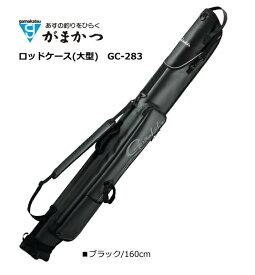 がまかつ ロッドケース(大型) GC-283 160cm (大型商品 代引不可) (お取り寄せ商品) / セール対象商品 (10/21(月)12:59まで)