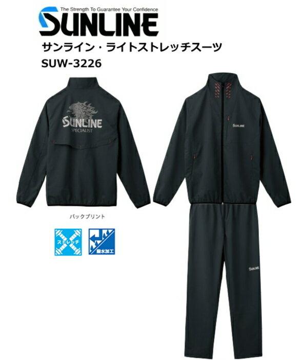 サンライン ライトストレッチスーツ SUW-3226 ブラック Lサイズ (送料無料)