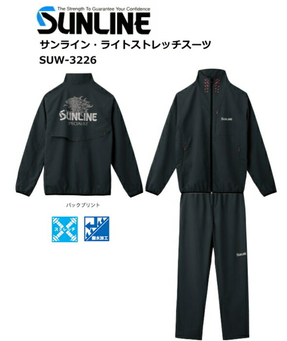 サンライン ライトストレッチスーツ SUW-3226 ブラック 3Lサイズ (送料無料)