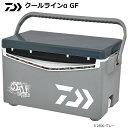 ダイワ クールラインアルファ GF S2500 グレー / クーラーボックス 【送料無料】 【セール対象商品】