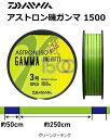 ダイワ アストロン磯ガンマ 1500 グリーンマーキング 2.25号 160m / セール対象商品 (8/16(水)9:59まで)