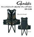 がまかつ ウィンドストッパー(R)フローティングベスト GM-2186 ブラック×ゴールド 3Lサイズ (送料無料)