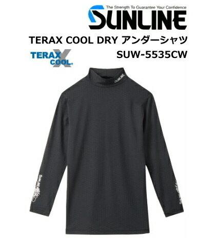 サンライン TERAX COOL DRY アンダーシャツ SUW-5535CW Lサイズ / ドライシャツ