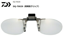 ダイワ 老眼鏡クリップ DQ-70029 C (+2.0) (D01) (O01) (SP)
