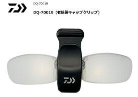 ダイワ 老眼鏡キャップクリップ DQ-70019 C (+2.0) (D01) (O01) 【送料無料】 【セール対象商品】