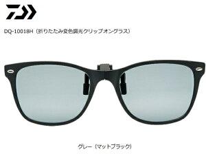 ダイワ 折りたたみ変色調光クリップオングラス DQ-10018H グレー (マットブラック) 【送料無料】 (SP)