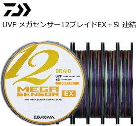 ダイワ UVF メガセンサー12ブレイドEX+Si 1号 600m 連結 / PEライン (O01) (D01) (送料無料)