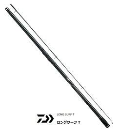 ダイワ ロングサーフ T 33号-530・Y / 投げ竿 (O01) (D01)