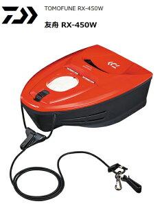 ダイワ 友舟 RX-450W レッド / 鮎舟 引舟 (D01) (O01) 【送料無料】 【セール対象商品】