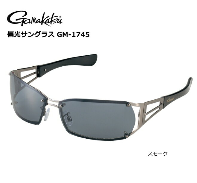 がまかつ 偏光サングラス GM-1745 スモーク / セール対象商品 (8/16(木)12:59まで)