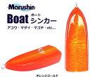 マルシン漁具 ボートシンカー 80g オレンジゴールド / セール対象商品(3/24(金)14:59まで)