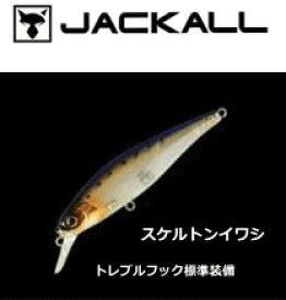 ジャッカル ダイス ベイスカッド 80S #スケルトイワシ / ルアー (メール便可) (O01)