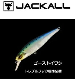 ジャッカル ダイス ベイスカッド 80S #ゴーストイワシ / ルアー (メール便可) (O01)
