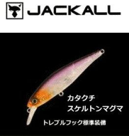 ジャッカル ダイス ベイスカッド 80S #カタクチ/スケルトンマグマ / ルアー (メール便可) (O01)