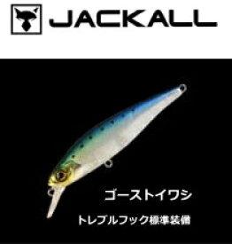 ジャッカル ダイス ベイスカッド 95S #ゴーストイワシ / ルアー (メール便可) (O01)