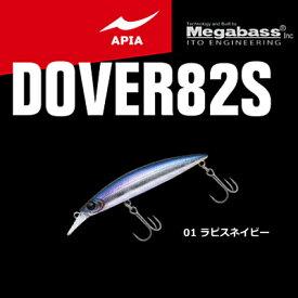 アピア ドーバー 82S 01 ラピスネイビー 【メール便発送】 【セール対象商品】