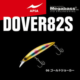 アピア ドーバー 82S 06 ゴールドジョーカー 【メール便発送】 (O01) 【セール対象商品】