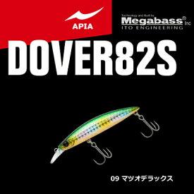 アピア ドーバー 82S 09 マツオデラックス 【メール便発送】 (O01)