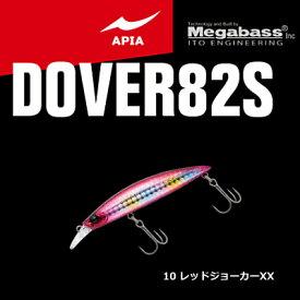 アピア ドーバー 82S 10 レッドジョーカーXX 【メール便発送】 (O01) 【セール対象商品】