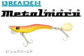 ブリーデン メタルマル 28g 01 レッドゴールド (メール便可) (セール対象商品)