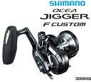 (数量限定セール) シマノ 19 オシアジガー F カスタム 3000HG (右ハンドル) / 両軸リール (送料無料)