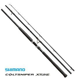 シマノ コルトスナイパー エクスチューン S106MH/PS / ルアーロッド (大型商品 代引不可)