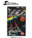 ソルティナ (SALTINA) アナライザー アシストフック きらめき KG-297 (ダブル/Mサイズ) SALE10 (メール便可) / ポイン…