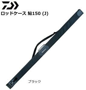 ダイワ ロッドケース 鮎 150(J) ブラック / 鮎友釣り用品 (D01) (O01)