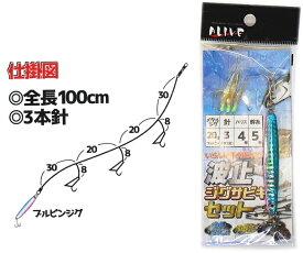 アライブ 波止ジグサビキセット KMY-1626 Lサイズ(メタルジグ-30g/針-5/ハリス-5号/幹糸-7号) / 仕掛け SALE10 (メール便可) / ポイント10倍対象商品 (8/19(月)12:59まで)