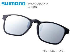 シマノクリップオン UJ-401S グレーシルバーミラー / 偏光サングラス (S01) (O01) 【送料無料】 【GWセール商品】