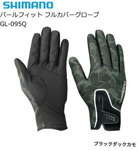 【セール】 シマノ パールフィットフルカバーグローブ GL-095Q ブラックダックカモ XL(LL)サイズ 【メール便発送】 【送料無料】