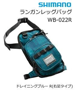シマノ ランガンレッグバッグ WB-022R ドレイニングブルー R(右足)タイプ (S01) (O01) (セール対象商品)