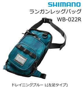 シマノ ランガンレッグバッグ WB-022R ドレイニングブルー L(左足)タイプ (セール対象商品)