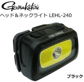 がまかつ ラグゼ (LUXXE) ヘッド&ネックライト LEHL-240 ブラック 【セール対象商品】