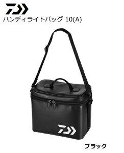 ダイワ 19 ハンディライトバッグ ブラック 10(A) 【送料無料】 【セール対象商品】