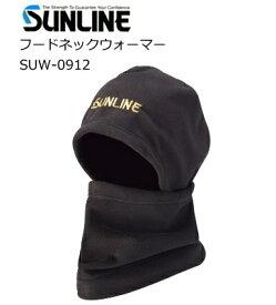 サンライン フードネックウォーマー SUW-0912 ブラック フリーサイズ