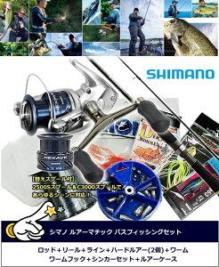 シマノ ルアーマチック バスフィッシング 10点セット / 釣場に直行!ロッド+リール+ルアーセット