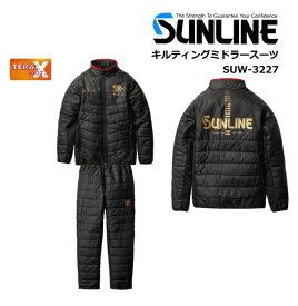 サンライン キルティングミドラースーツ SUW-3227 Mサイズ / 防寒着 (送料無料) / セール対象商品 (11/26(火)12:59まで)