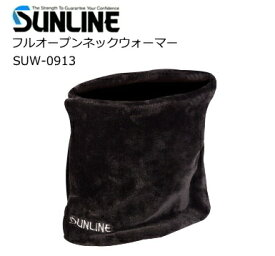 サンライン フルオープンネックウォーマー SUW-0913 ブラック フリーサイズ (メール便可)
