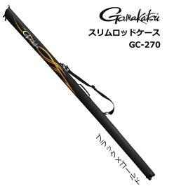 (セール 40%OFF) がまかつ スリムロッドケース GC-270 ブラック×ゴールド 165cm (大型商品 代引不可)