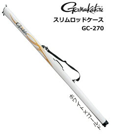 (セール 40%OFF) がまかつ スリムロッドケース GC-270 ホワイト×ゴールド 125cm (大型商品 代引不可)