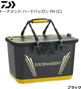 ダイワ 19 トーナメント ハードバッカン ブラック FH36 (C) 【送料無料】 (セール対象商品)