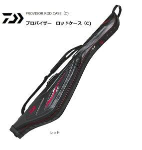 ダイワ プロバイザー ロッドケース 145R (C) レッド (O01) (D01) 【セール対象商品】
