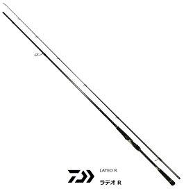 ダイワ 19 ラテオ 106M・R / シーバスロッド (O01) (D01) (セール対象商品)