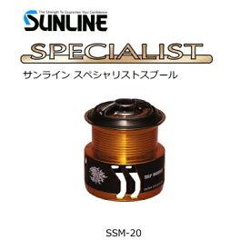 サンライン スペシャリストスプール SSM-20 ゴールド (送料無料) / セール対象商品 (10/29(火)12:59まで)